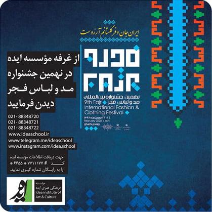 نهمین جشنواره مد و لباس