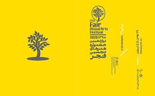 گالری ایده در جشنواره هنرهای تجسمی