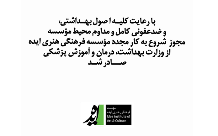 مجوز ادامه فعالیت موسسه ایده از وزارت بهداشت