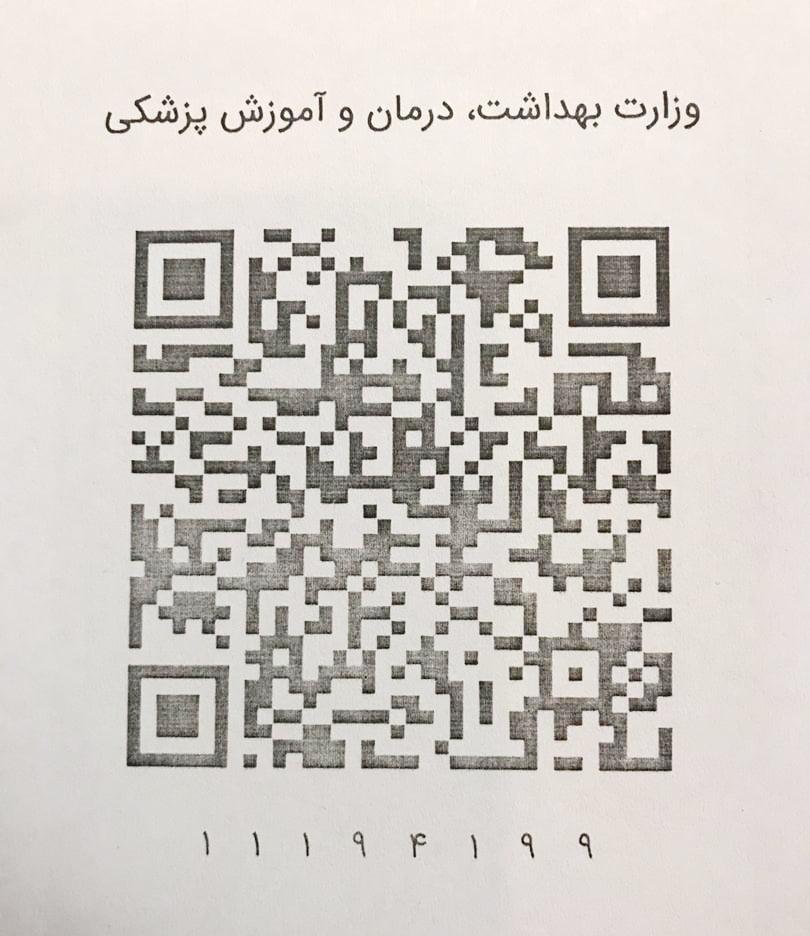 مجوز موسسه ایده از وزارت بهداشت، درمان و آموزش پزشکی