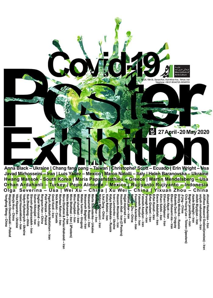 نمایشگاه طراحی پوستر با موضوع کرونا