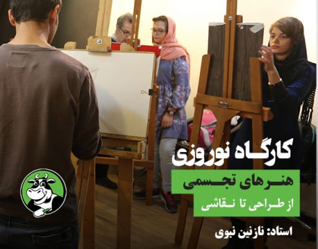 کارگاه نوروزی هنرهای تجسمی، از طراحی تا نقاشی