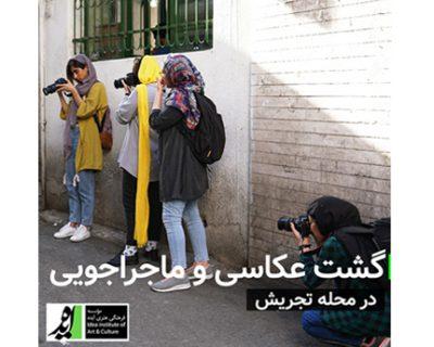 گشت عکاسی و ماجراجویی محله تجریش