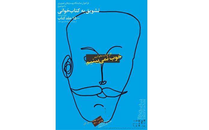 فراخوان نمایشگاه پوسترهای تصویری