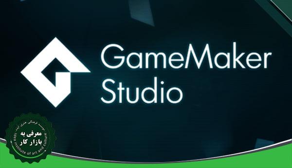 Game Maker Studio – مقدماتی