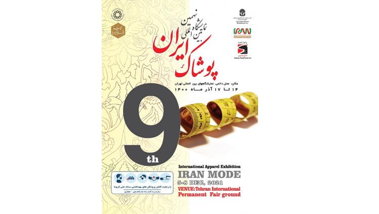 پوستر نمایشگاه ایران مد
